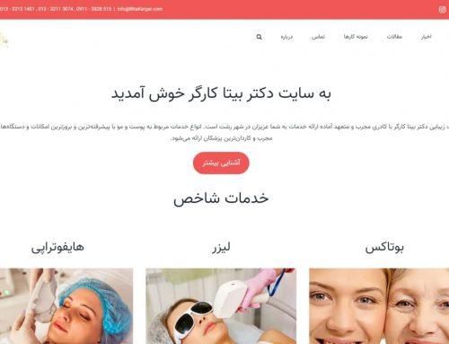 افتتاح سایت دکتر بیتا کارگر